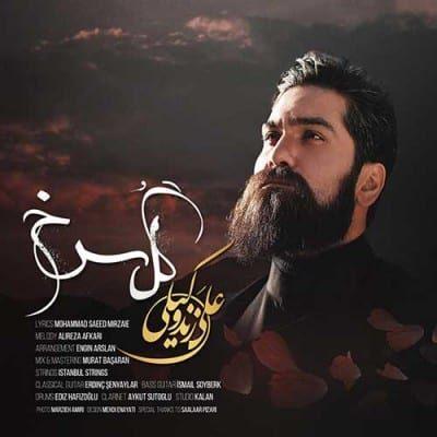 Ali Zand Vakili Gole Sorkh 400x400 - دانلود آهنگ فرشید ادهمی به نام خداحافظ