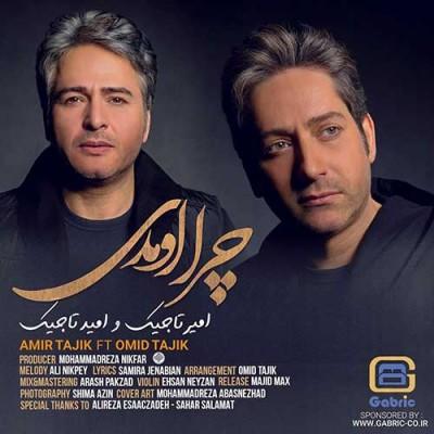 Amir Tajik Ft. Omid Tajik Chera Oomadi - دانلود آهنگ امیر تاجیک و امید تاجیک به نام چرا اومدی