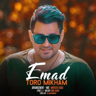 Emad Toro Mikham - دانلود آهنگ عماد به نام تو رو میخوام