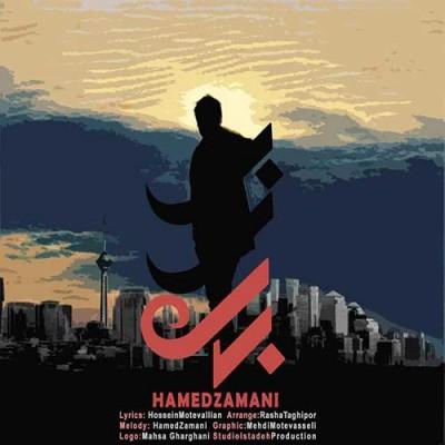Hamed Zamani Bizar - دانلود آهنگ حامد زمانی به نام بیزار