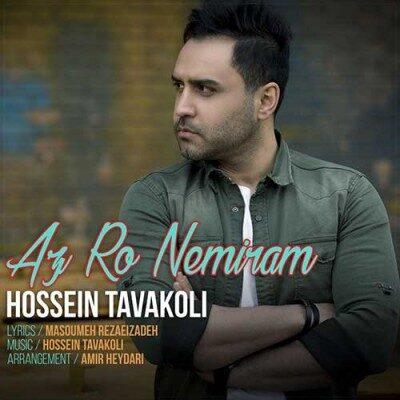 Hossein Tavakoli Az Ro Nemiram 400x400 - دانلود آهنگ مصطفی پاشایی به نام بعد تو
