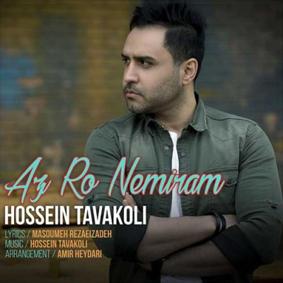 Hossein Tavakoli Az Ro Nemiram - دانلود آهنگ حسین توکلی به نام از رو نمیرم