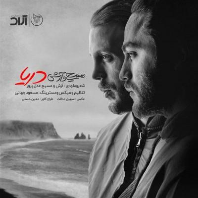 Masih Arash Ap Darya - دانلود آهنگ مسیح و آرش AP به نام دریا
