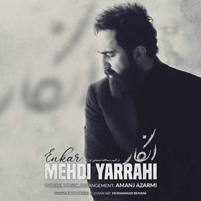 Mehdi Yarrahi Enkar - دانلود آهنگ مهدی یراحی به نام انکار