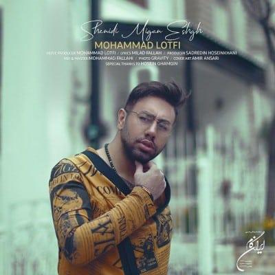 Mohammad Lotfi – Shenidi Migan Eshgh 1 - دانلود آهنگ محمد لطفی به نام شنیدی میگن عشق