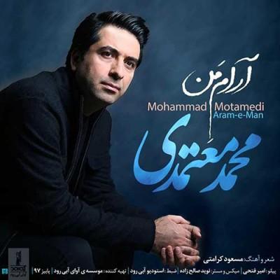 Mohammad Motamedi Arame Man - دانلود آهنگ محمد معتمدی به نام آرام من