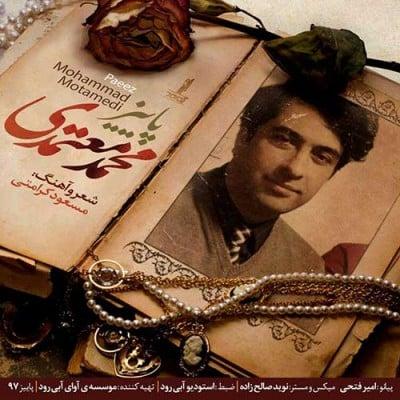 Mohammad Motamedi Paeiz - دانلود آهنگ محمد معتمدی به نام پاییز