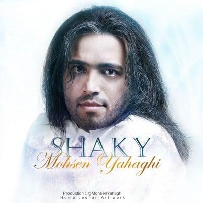Mohsen Yahaghi Shaky - دانلود آهنگ محسن یاحقی به نام شاکی