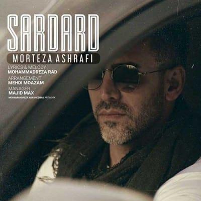 Morteza Ashrafi Sardard - دانلود آهنگ مرتضی اشرفی به نام سردرد