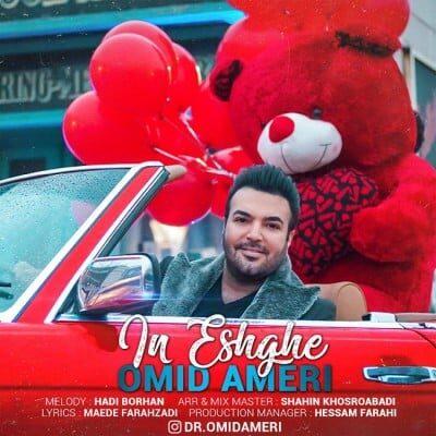 Omid Ameri In Eshghe 400x400 - دانلود آهنگ سینا درخشنده به نام هوای عشق