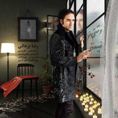 Reza Yazdani Vaghti To Nisti - دانلود آهنگ رضا یزدانی به نام وقتی تو نیستی