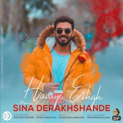 Sina Derakhshande – Havaye Eshgh - دانلود آهنگ سینا درخشنده به نام هوای عشق
