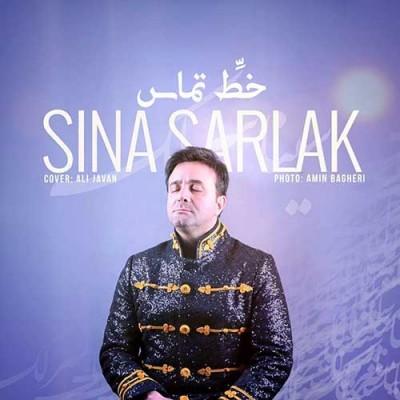 Sina Sarlak Khate Tamas - دانلود آهنگ سینا سرلک به نام خط تماس
