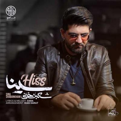 Sina Shabankhani Hiss - دانلود آهنگ سینا شعبانخانی به نام هیس