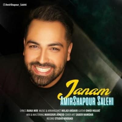 amirshapour salehi janam - دانلود آهنگ امیرشاپور صالحی به نام جانم