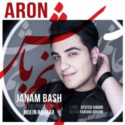 aron afshar janam bash - دانلود آهنگ آرون افشار به نام جانم باش