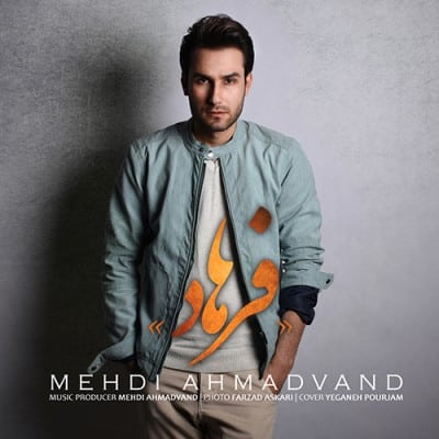 mehdi ahmadvandfarhad - دانلود آهنگ مهدی احمدوند به نام فرهاد