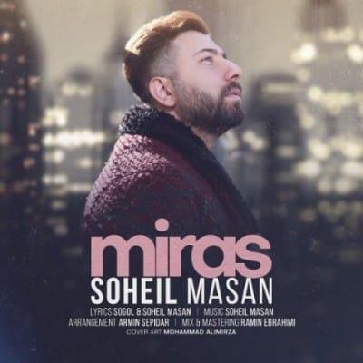soheil masan miras - دانلود آهنگ سهیل ماسان به نام میراث