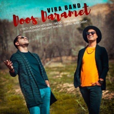 vira band doost daramet 400x400 - دانلود آهنگ حمید طالب زاده به نام زمستون