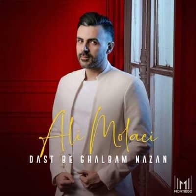 Ali Molaei Dast Be Ghlbam Nazan - دانلود آهنگ علی مولایی به نام دست به قلبم نزن
