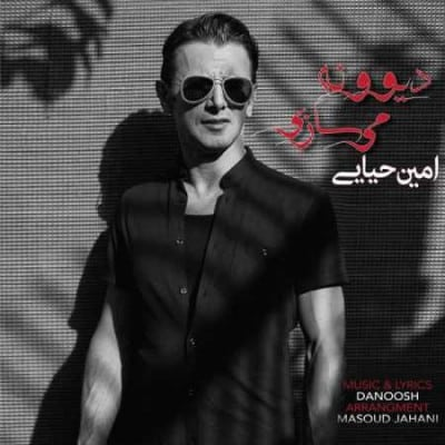 Amin Hayayi – Divoone Misazi - دانلود آهنگ امین حیایی به نام دیوونه میسازی