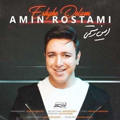 Amin Rostami Eshghe Delam - دانلود آهنگ امین رستمی به نام عشق دلم