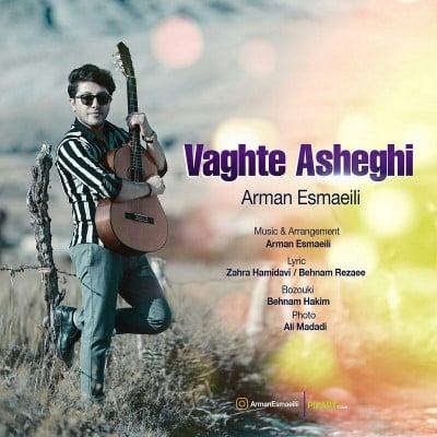 Arman Esmaeili – Vaghte Asheghi - دانلود آهنگ آرمان اسماعیلی به نام وقت عاشقی