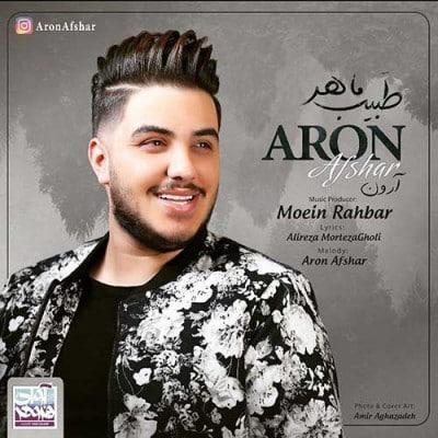 Aron Afshar Tabibe Maher - دانلود آهنگ آرون افشار به نام طبیب ماهر