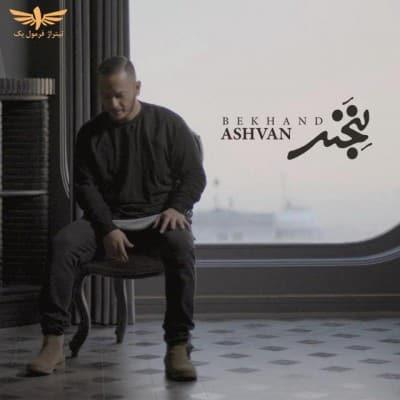Ashvan – Bekhand - دانلود آهنگ اشوان به نام بخند