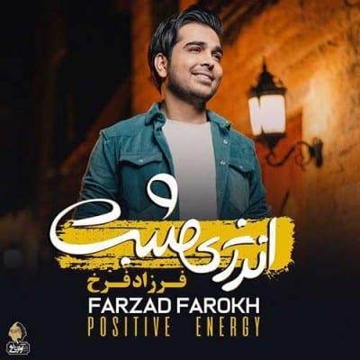 Farzad Farokh Energy Mosbat - دانلود آلبوم فرزاد فرخ به نام انرژی مثبت