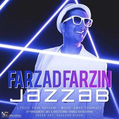 Farzad Farzin Jazzab - دانلود آهنگ فرزاد فرزین به نام جذاب