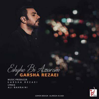 Garsha Rezaei Eshghe Bi Azaram 400x400 - دانلود آهنگ سینا پارسیان به نام شیرین