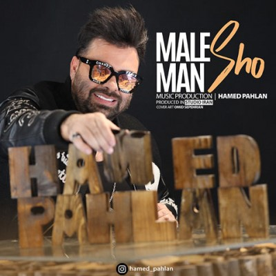 Hamed Pahlan Male Man Sho - دانلود آهنگ حامد پهلان به نام مال من شو