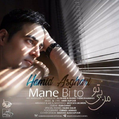 Hamid Asghari – Mane Bi To - دانلود آهنگ حمید اصغری به نام من بی تو