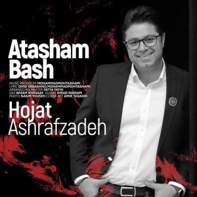 Hojat Ashrafzadeh – Atasham Bash 1 - دانلود آهنگ حجت اشرف زاده به نام آتشم باش