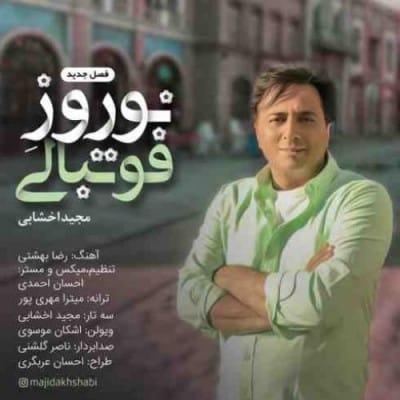 Majid Akhshabi Norooze Footballi - دانلود آهنگ مجید اخشابی به نام نوروز فوتبالی