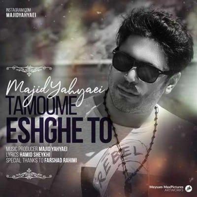 Majid Yahyaei Tamoome Eshghe To - دانلود آهنگ مجید یحیایی به نام تمومه عشق تو