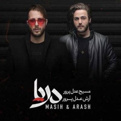 Masih Arash 100 Rishteri - دانلود آهنگ مسیح و آرش AP به نام صد ریشتری