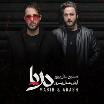 Masih Arash AP – Darya 1 400x400 - دانلود آلبوم ایوان بند به نام عالیجناب