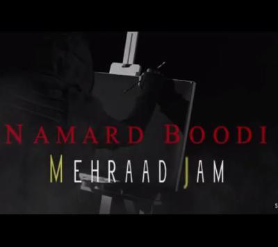 Mehraad Jam Namard Boodi - دانلود آهنگ مهراد جم به نام نامرد بودی