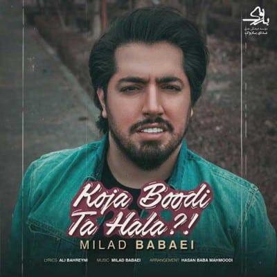 Milad Babaei Koja Boodi Ta Hala - دانلود آهنگ میلاد بابایی به نام کجا بودی تا حالا
