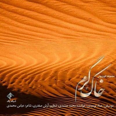 Mohammad Motamedi Khake Garm - دانلود آهنگ محمد معتمدی به نام خاک گرم