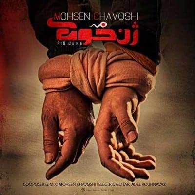 Mohsen Chavoshi Halalam Kon - دانلود آهنگ محسن چاوشی به نام حلالم کن