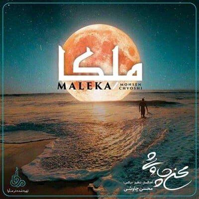 Mohsen Chavoshi Maleka 400x400 - دانلود آهنگ مرتضی اشرفی به نام کر ای جان