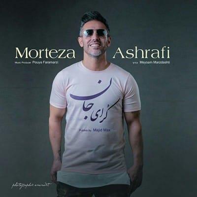 Morteza Ashrafi Kor Ey Jan - دانلود آهنگ مرتضی اشرفی به نام کر ای جان