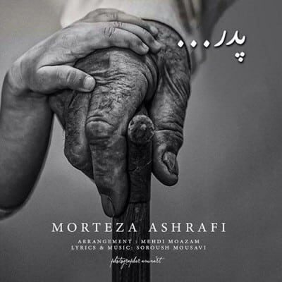 Morteza Ashrafi Pedar 400x400 - دانلود ریمیکس میثم ابراهیمی به نام هپی 98