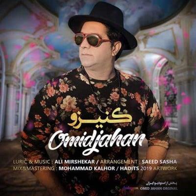 Omid Jahan Kenizoo - دانلود آهنگ امید جهان به نام کنیزو