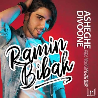 Ramin Bibak Asheghe Divoone - دانلود آهنگ رامین بی باک به نام عاشق دیوونه