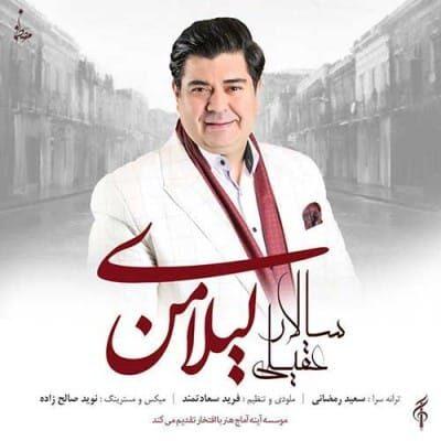 Salar Aghili Leylaye Man 400x400 - دانلود آهنگ مجید ماندگاری به نام نیمه شب