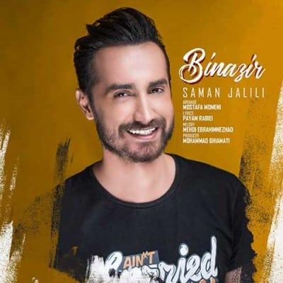 Saman Jalili Binazir - دانلود آهنگ سامان جلیلی به نام بی نظیر